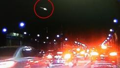 수도권 밤하늘 의문의 빛덩어리 '유성? UFO?'