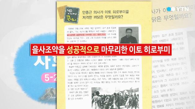 황당한 초등학교 국정 사회교과서