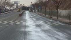 [제보영상] 눈 없는 도로에 염화칼슘 범벅