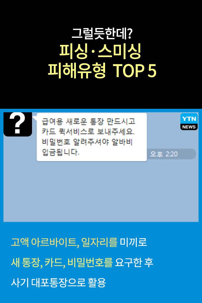[한컷뉴스] 안 낚일 자신 있어? '피싱의 진화'