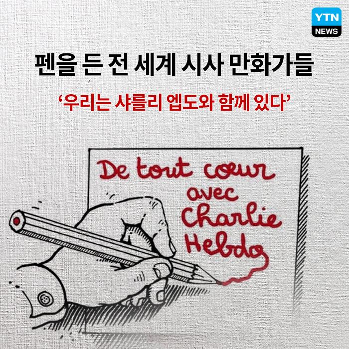 [한컷뉴스] 펜을 든 전 세계 시사 만화가들