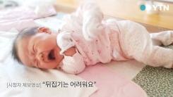 """[제보영상] 아기의 첫 도전 """"뒤집기는 어려워"""""""