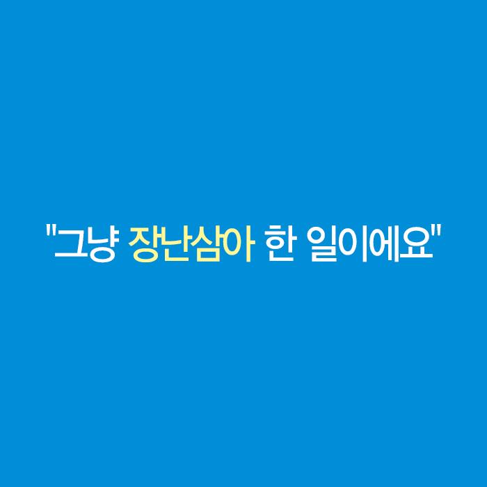 [한컷뉴스] 아동 성추행에 드릴 위협이 장난?