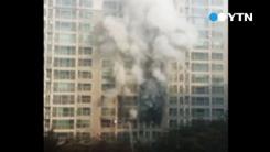 [제보영상] 양주 삼숭동 아파트 불 '5명 사상'