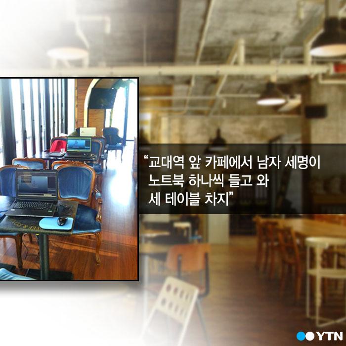 [한컷뉴스] 카페 스터디족 '진상 vs. 권리'