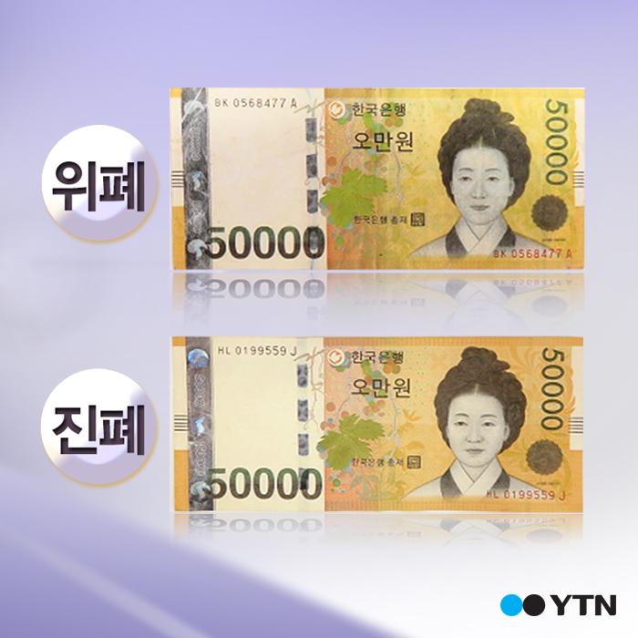 [한컷뉴스] 어느 쪽이 위조지폐일까요?
