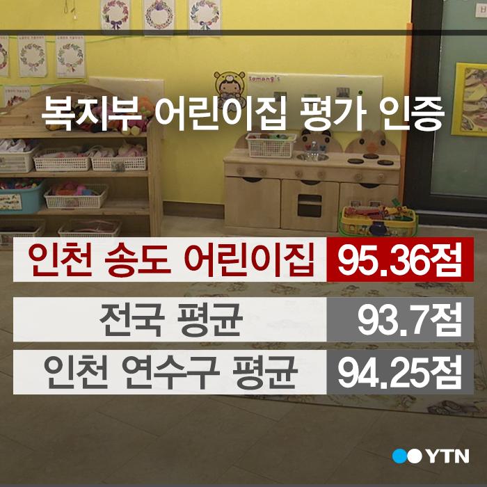 [한컷뉴스] 원아폭행 어린이집 95점 '납득이 돼?'