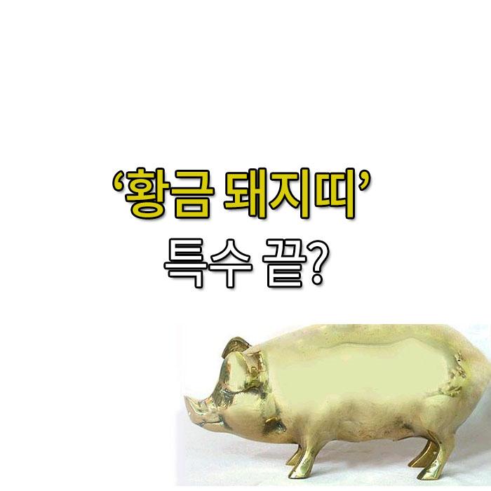 [한컷뉴스] 초등학교 입학생수 다시 '뚝'