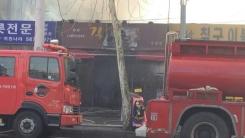 [제보영상] 도곡시장 불 시작된 화장품 가게