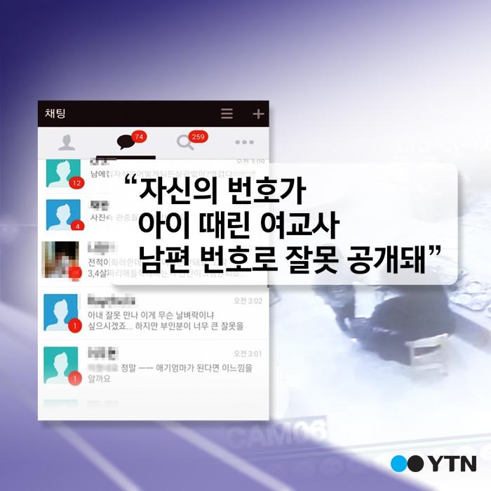 [한컷뉴스] '내 신상 아닌데…' 엉뚱한 돌팔매