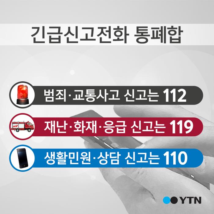 [한컷뉴스] 이제 '112·119·110'만 기억하세요