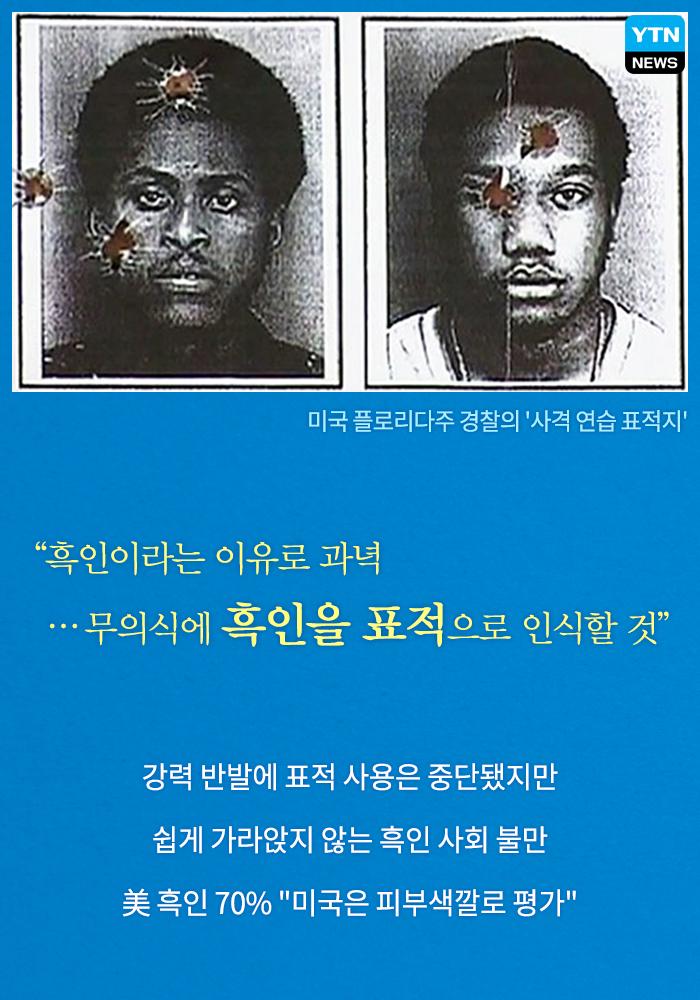 [한컷뉴스] '흑인은 곧 범죄자' 색깔 입힌 표적지