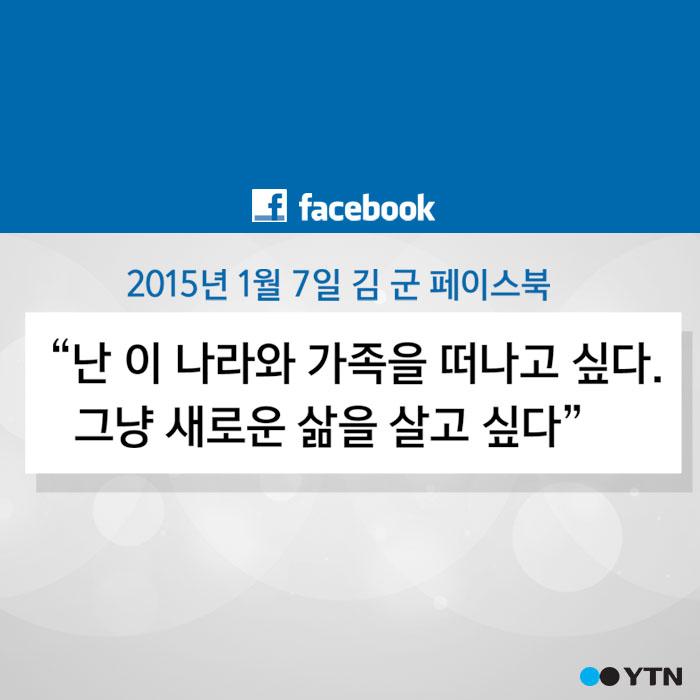 """[한컷뉴스] """"IS 가입 어떻게 해요?"""" 철없는 팔로워들"""