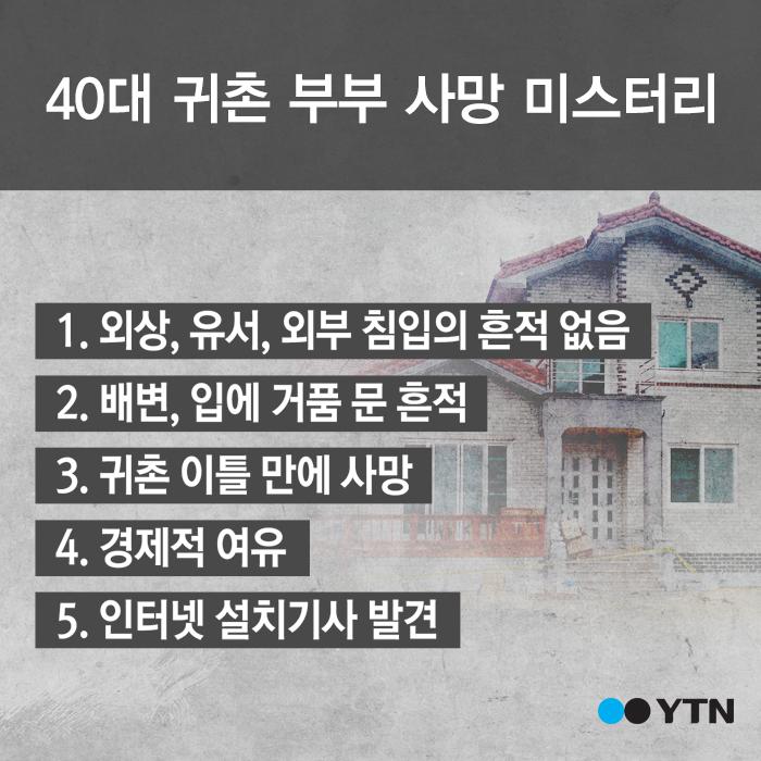 [한컷뉴스] '귀촌 부부 사망 미스터리'
