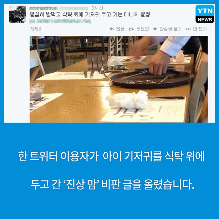 [한컷뉴스] '진상맘이 너무해' vs '각박한 세상'