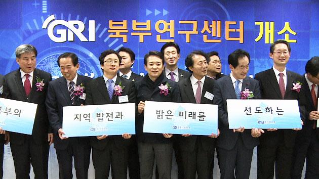 [경기] 경기개발연구원 북부센터 의정부에 개소