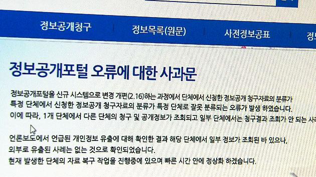 '정부3.0' 정보유출로 가동 중단...복구 중