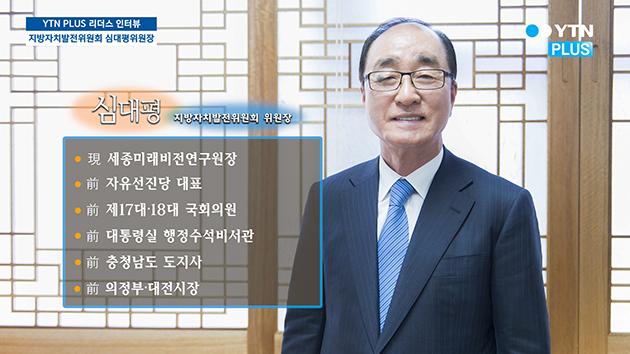 """[리더스인터뷰] """"지방자치발전 8대 과제 법제화돼야"""", 심대평 지방자치발전위원장 강조"""