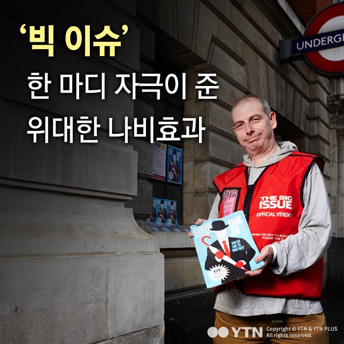 [한컷뉴스] '빅 이슈' 한 마디 자극이 준 위대한 나비효과