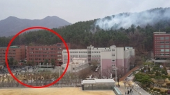 """[영상] """"학교 뒷산에 불났어요"""" 학생들 대피소동"""