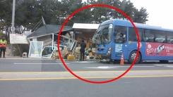 """""""가스 충전하고 나오다…"""" 트럭 들이받은 시내버스"""