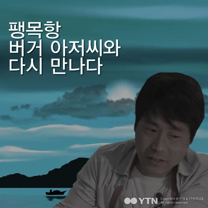 [한컷뉴스] 팽목항 버거아저씨와 다시 만나다