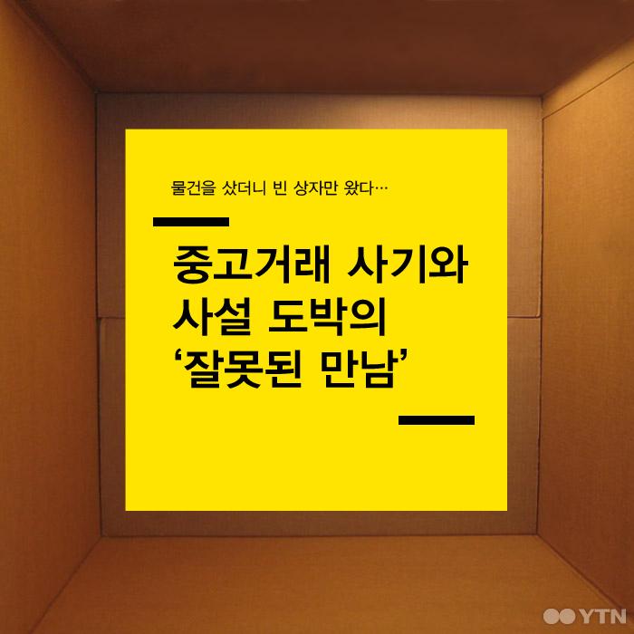 [한컷뉴스] 중고거래 사기와 사설 도박의 '잘못된 만남'
