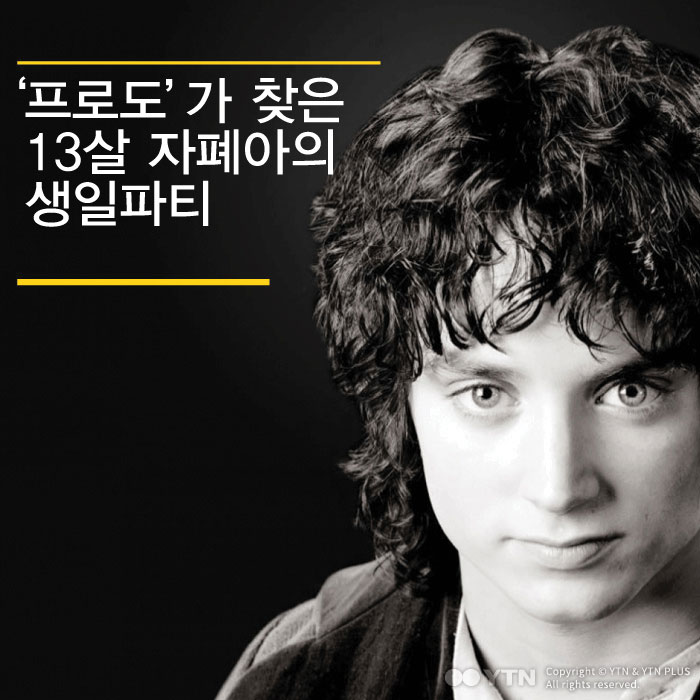 [한컷뉴스] '프로도'가 찾은 13살 자폐아의 생일 파티