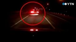 [영상] 심야 고속도로에서 '팽그르'…아찔한 과속운전