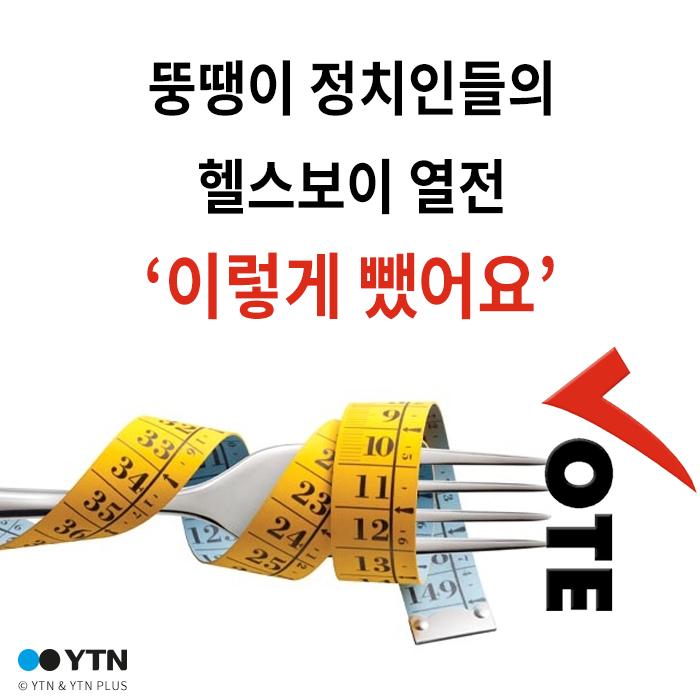 """[한컷뉴스] 뚱땡이 정치인들의 다이어트 열전 """"이렇게 뺐어요"""""""