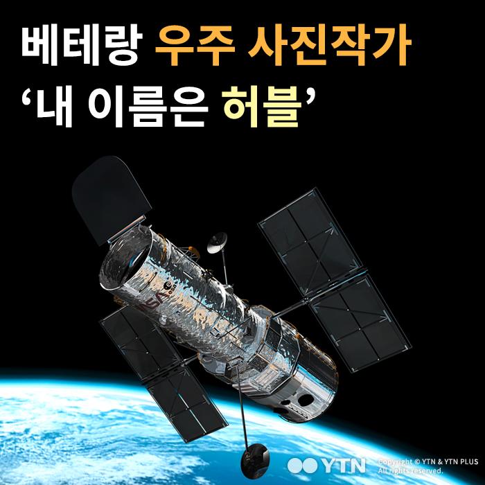 [한컷뉴스] 베테랑 우주 사진작가 '내 이름은 허블'