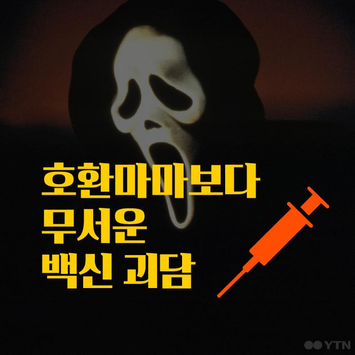 [한컷뉴스] 호환마마보다 무서운 백신괴담