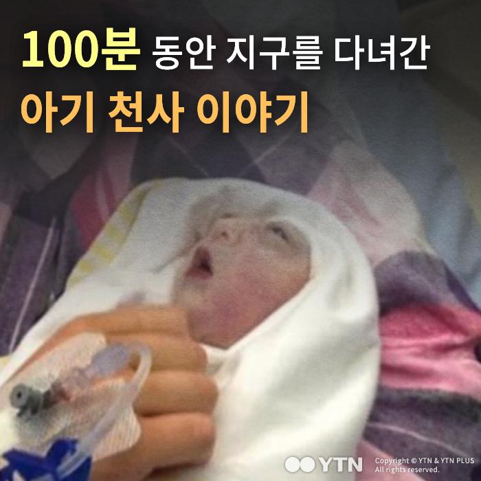 [한컷뉴스] 100분 동안 지구를 다녀간 아기 천사 이야기
