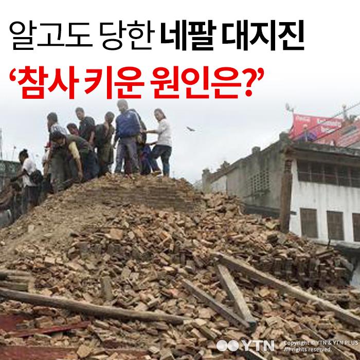 [한컷뉴스] 알고도 당한 네팔 대지진 '참사 키운 원인은?'