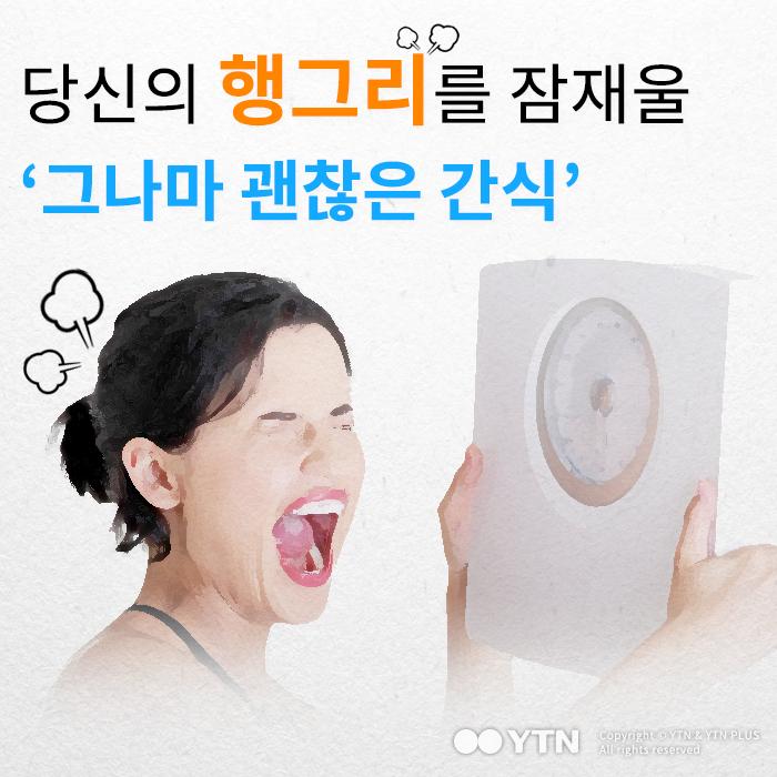 [한컷뉴스] 당신의 행그리를 잠재울 '그나마 괜찮은 간식'