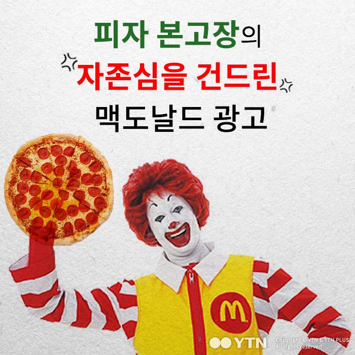 [한컷뉴스] 피자 본고장의 자존심을 건드린 맥도날드 광고