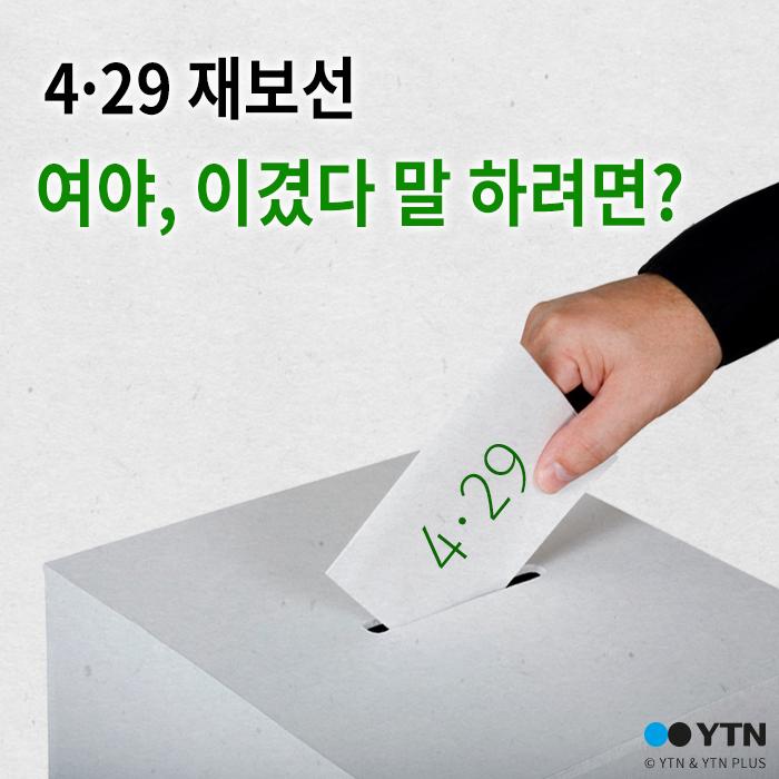 [한컷뉴스] '4·29 재보선' 여야 이겼다 말 하려면?