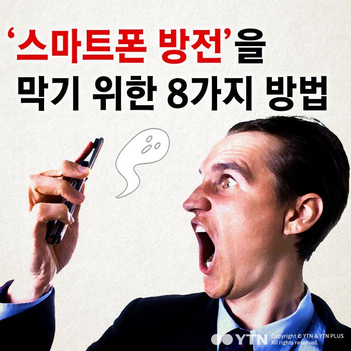 [한컷뉴스] '스마트폰 방전'을 막기 위한 8가지 방법