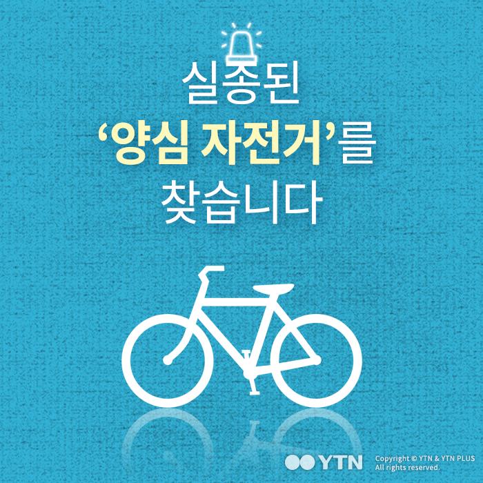 [한컷뉴스] 실종된 '양심 자전거'를 찾습니다.