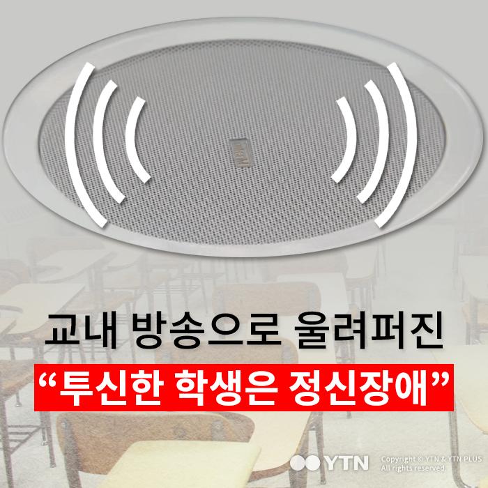 """[한컷뉴스] 교내 방송으로 울려퍼진 """"투신한 학생은 정신장애"""""""