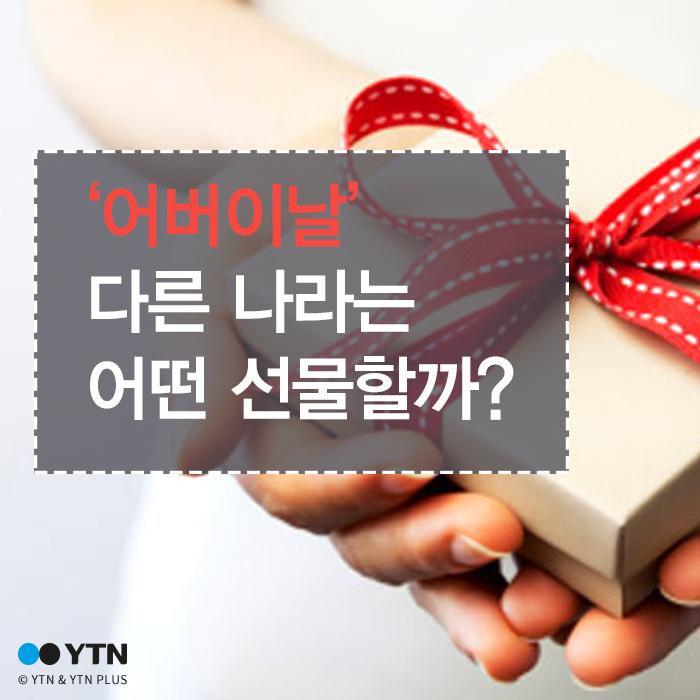 [한컷뉴스] '어버이날' 다른 나라는 어떤 선물할까?