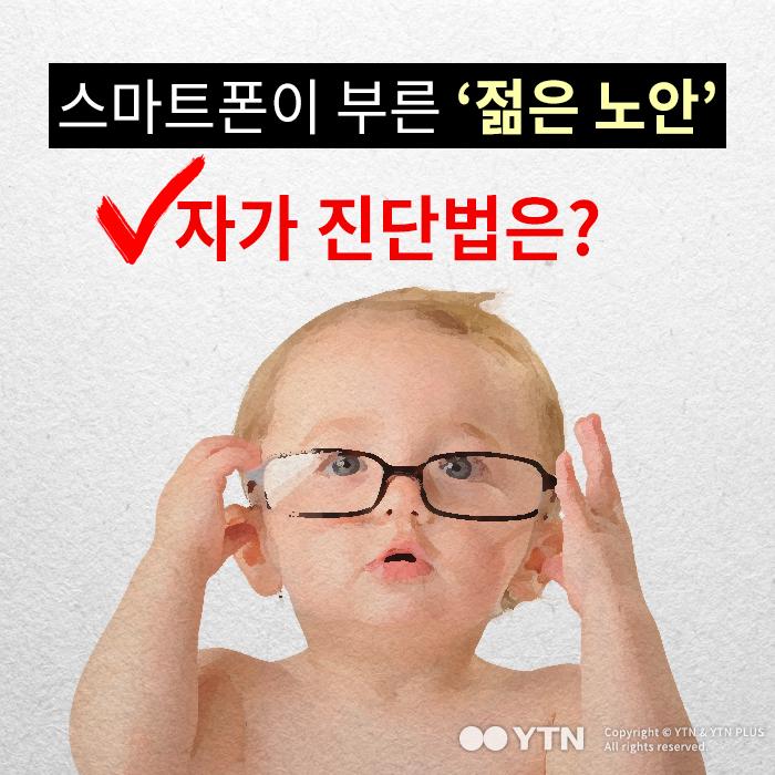 [한컷뉴스] 스마트폰이 부른 '젊은 노안'…자가 진단법은?