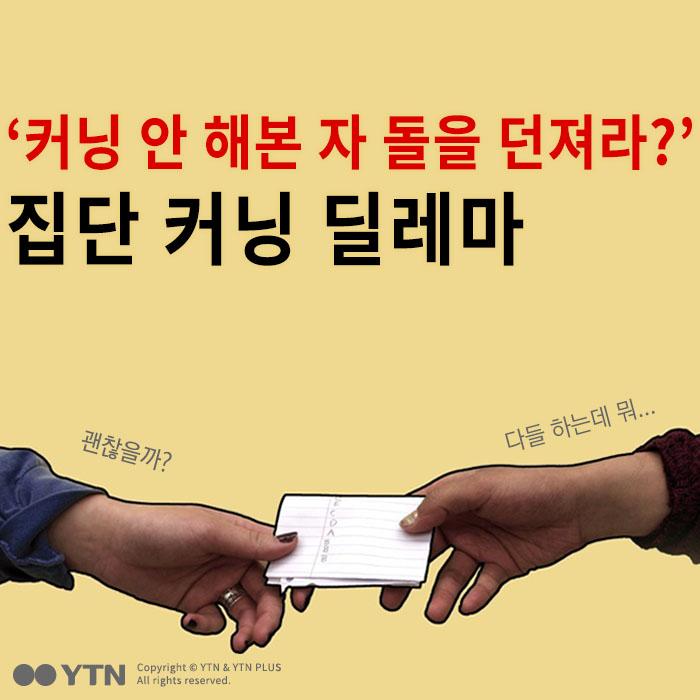 [한컷뉴스] '커닝 안 해본 자 돌을 던져라?' 집단 커닝 딜레마