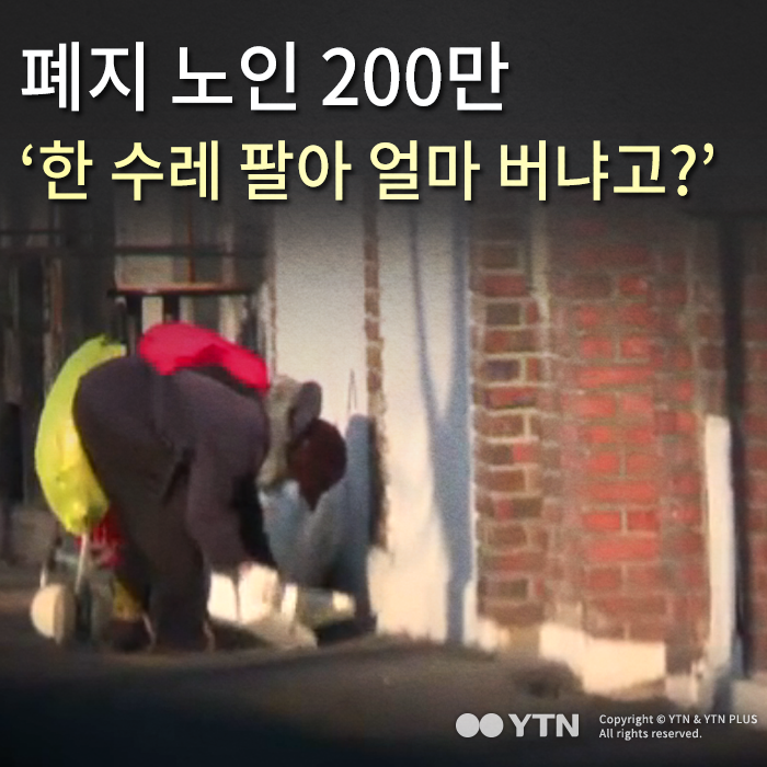 """[한컷뉴스] 폐지노인 200만 """"얼마 번다고 쓰레기 뒤지냐고?"""""""