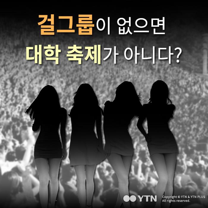 [한컷뉴스] 걸그룹이 없으면 대학 축제가 아니다?