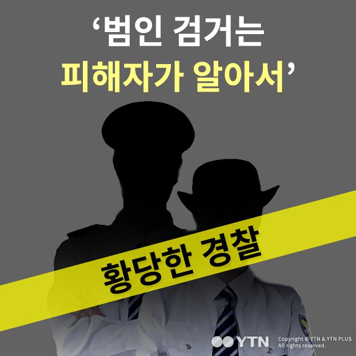 [한컷뉴스] '범인 검거는 피해자가 알아서' 황당한 경찰