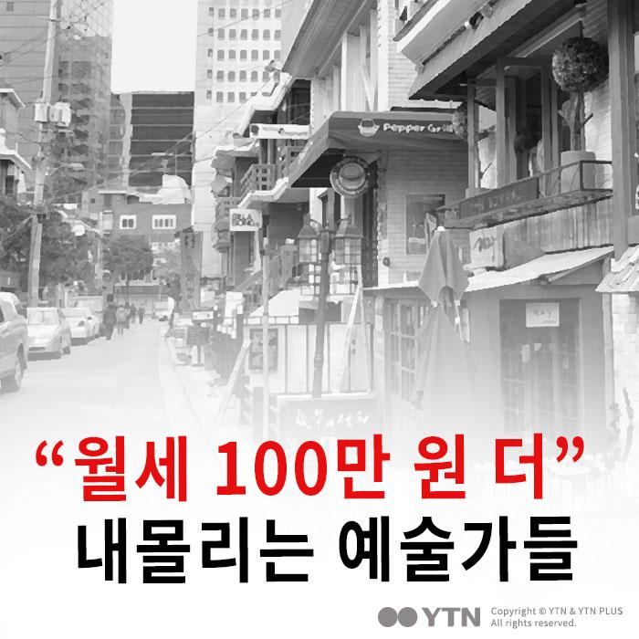 """[한컷뉴스] """"월세 100만 원 더 내"""" 내몰리는 예술가들"""