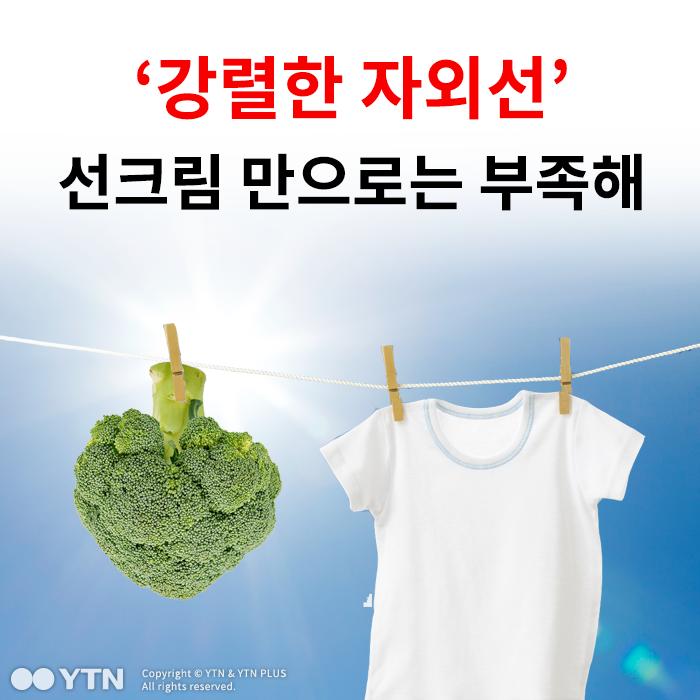 [한컷뉴스] '강렬한 자외선' 선크림 만으로는 부족해