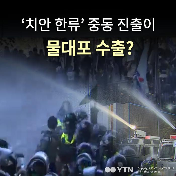 [한컷뉴스] '치안 한류' 중동 진출이 물대포 수출?