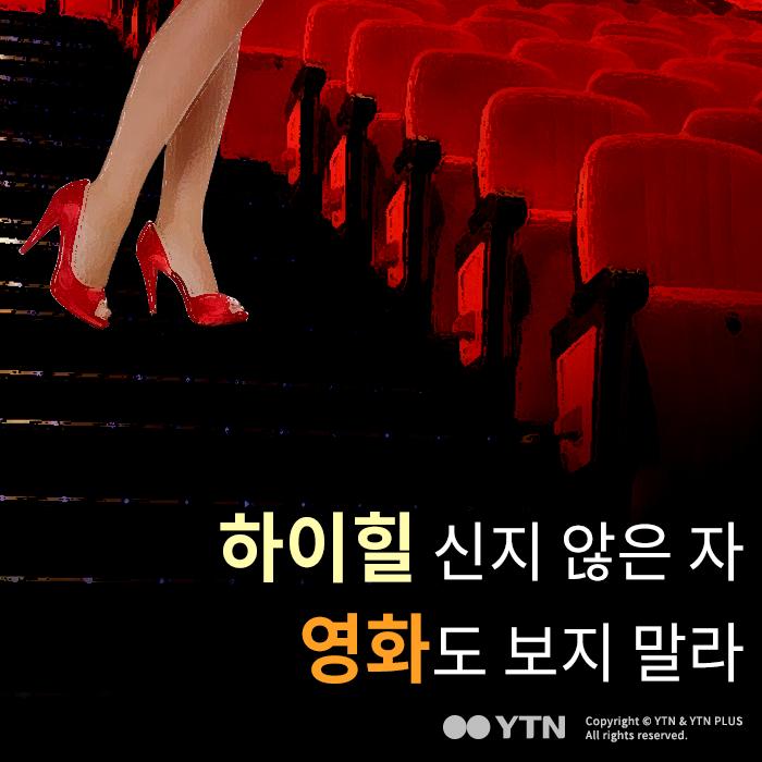 [한컷뉴스] 하이힐 신지 않은 자 영화도 보지 말라